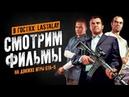🎥СМОТРИМ ФИЛЬМЫ GTA-5 СТРИМ 1🔴 Часть 2
