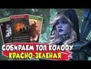 АРТЕФАКТ - СБОРКА ТОП КОЛОДЫ / ARTIFACT КРАСНО-ЗЕЛЕНАЯ КОЛОДА