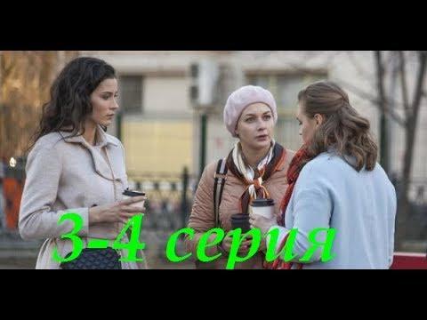 Клуб обманутых жен 3 и 4 серия