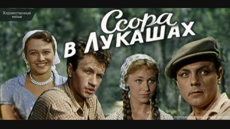 Фильм Ссора в Лукашах_1959 (комедия).