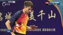 Liang Jingkun vs Zhou Yu China National Championships 2018