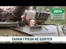 Танки грязи не боятся: подводное вождение танков под Борисовом