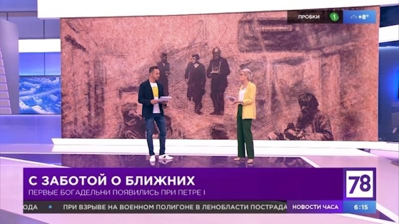 Полезное утро о первых богадельнях Петербурга