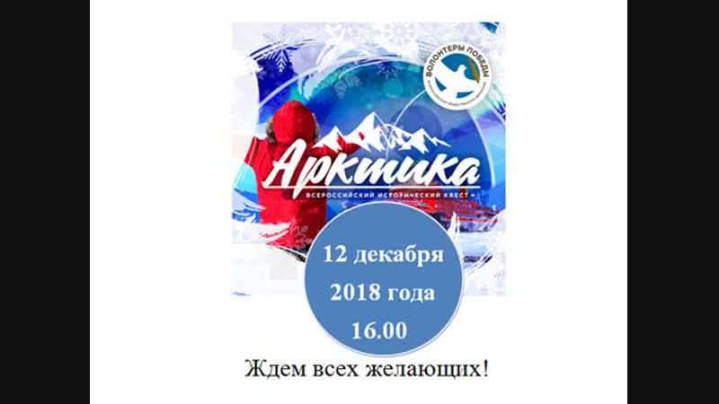 Амурская область покорила Арктику!