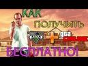 КАК БЕСПЛАТНО ПОЛУЧИТЬ И СКАЧАТЬ GTA 5 GTA ONLINE НА ПК (Бесплатно и без вирусов)