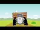 Песенки для детей - Едет трактор - мультик про машинки_VIDEOMEG.mp4