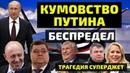 Окружение Путина. Это беспредел!