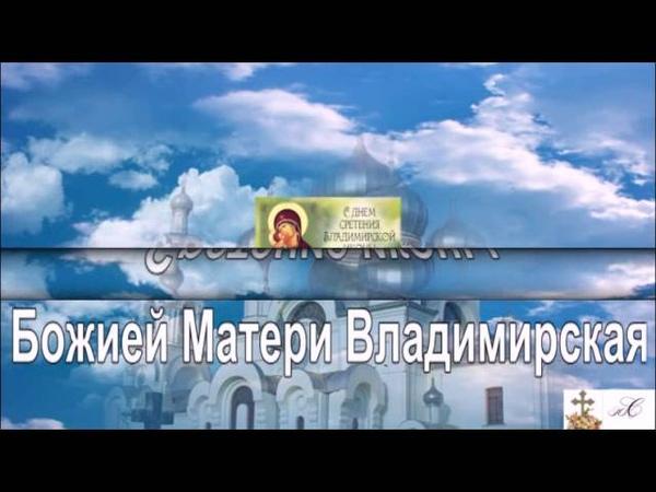 Сретение иконы Божией матери Владимирская