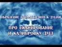 🔹ОБРАЩЕНИЕ ОТЦА АБСОЛЮТА К ДУШАМ Про сканирование и калибровку Душ