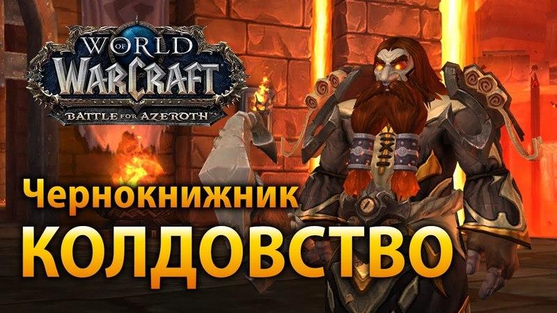 Чернокнижник, Колдовство – Battle for Azeroth Beta