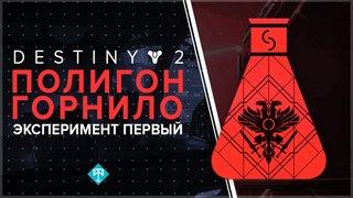 """Destiny 2. Что такое """"Полигон Горнило""""  - Первые впечатления. (Лаборатория горнило)"""