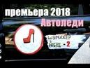 Шумахер в юбке АВТОЛЕДИ Перекресток 2 Русские мелодрамы 2018 новинки, фильмы 2018