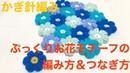 かぎ針編み★ぷっくりお花モチーフの編み方