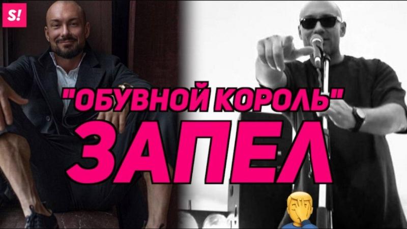 Обувной король запел! | 40-летний конкурент Агаларова