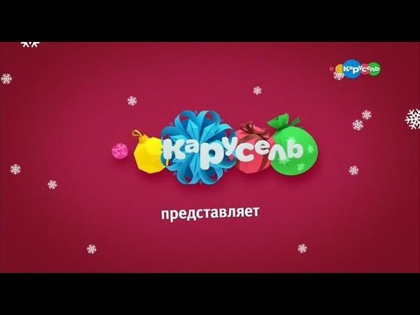 Анонсы Карусель (02.01.2019)