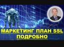 Silver Star Live - Маркетинг план подробный на руcском языке