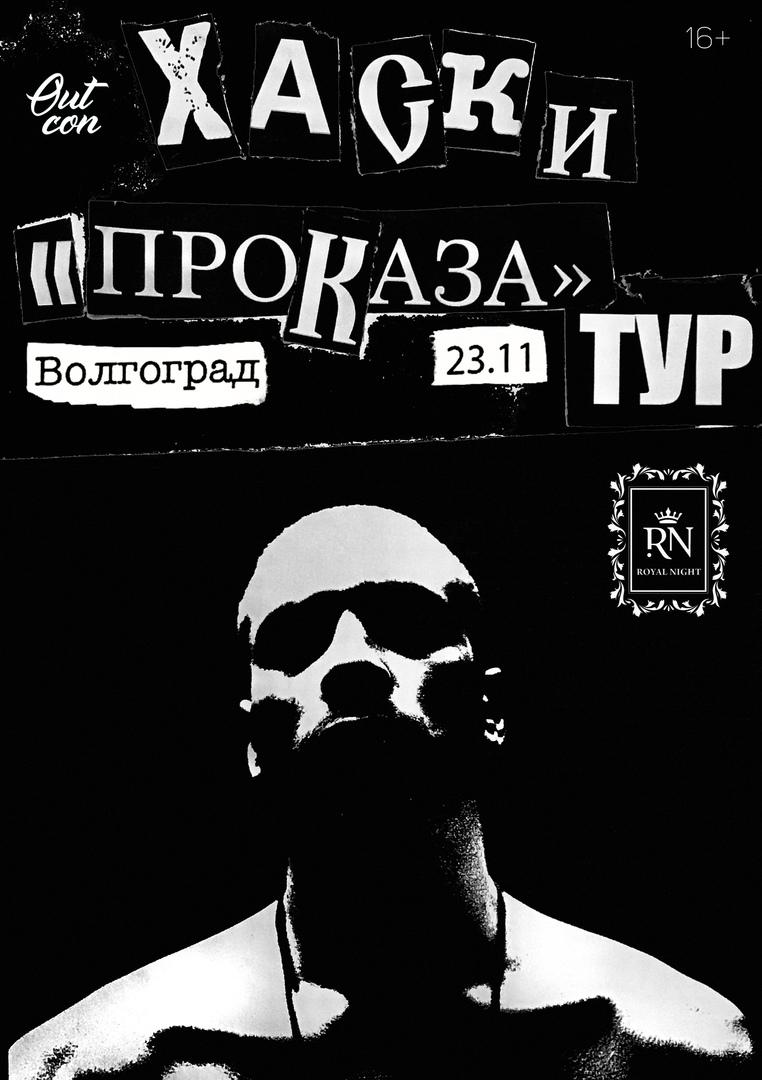 Афиша Волгоград 23.11 / Хаски / Волгоград