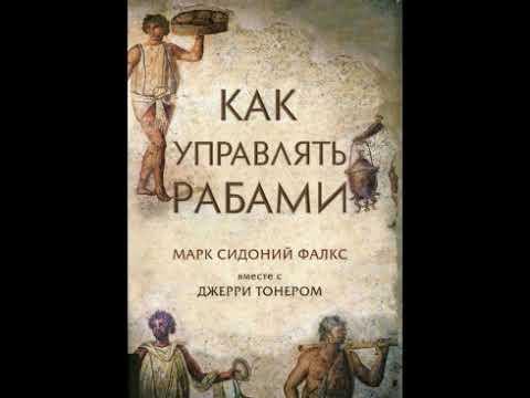 Как управлять рабами (Марк Сидоний Фалкс)