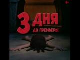 ДИКИЕ ПРЕДКИ   3 дня   В кино с 22 марта
