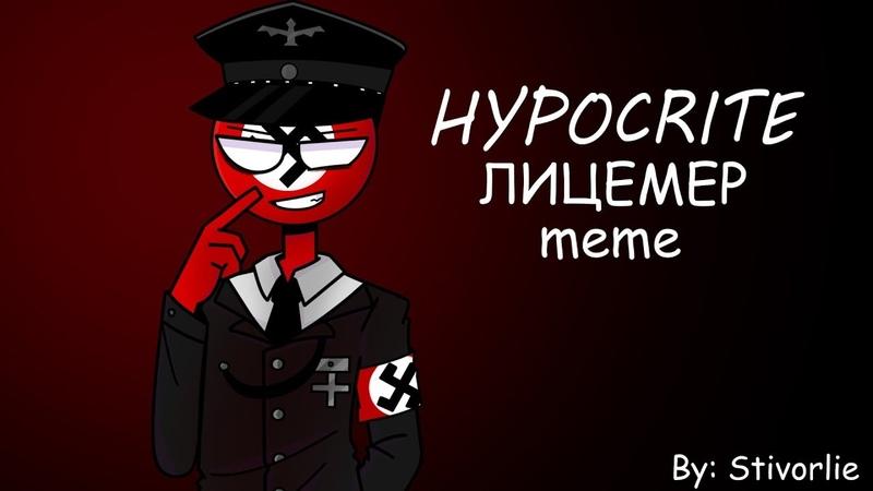 лицемер hypocrite [countryhumans]
