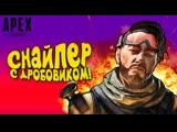 SHIMOROSHOW СНАЙПЕР С ДРОБОВИКОМ! - РАБОТАЕТ ФРАГ МАШИНА В Apex Legends
