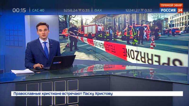 Новости на Россия 24 • Трагедия в Мюнстере: у преступника могли быть личные мотивы