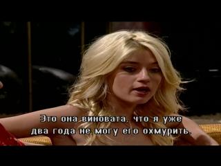 Израильский сериал - Дани Голливуд s02 e88 с субтитрами на русском языке