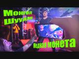 Монгол Шуудан Медная монета (Подсолнухи art&ampfood 28.10.2018 г.)