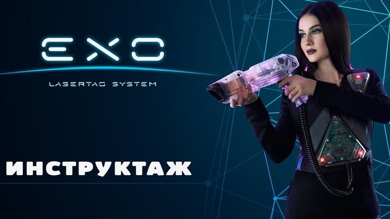 Как играть в лазертаг? Видео-инструктаж о правилах игры в EXO Lasertag