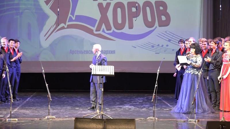 Награждает С.Н.Верешкин, председатель хорового и музыкального общества Приморского края