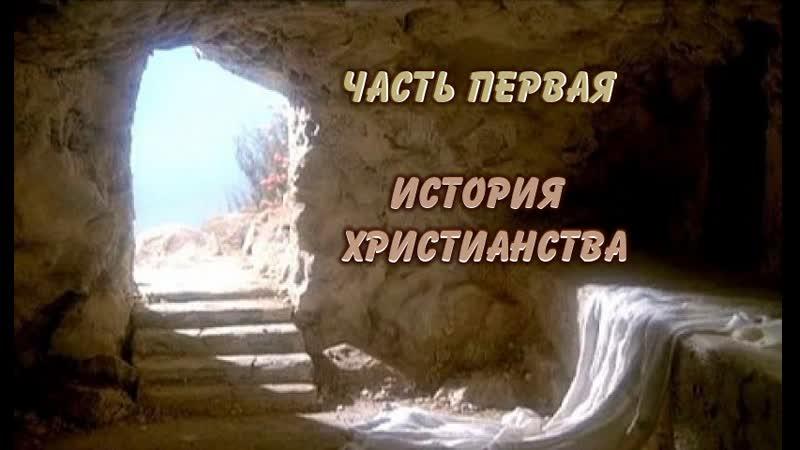 1. ИСТОРИЯ ХРИСТИАНСТВА