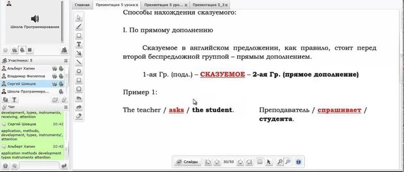 Школа Программирования | Английский язык Для IT-специалистов Lesson 5