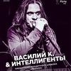 Василий К. & Интеллигенты «Реприза»   26.10   MF