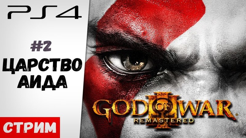 God of War 3 на PS4. 2 Царство Аида