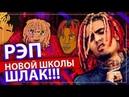 РЭП НОВОЙ ШКОЛЫ - ШЛАК ДЛЯ ДЕГЕНЕРАТОВ Инквизитор Махоун