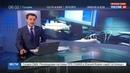 Новости на Россия 24 • Три российских региона остались без Интернета
