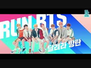 Run BTS! 2019 - Teaser