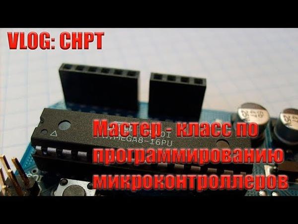 Мастер класс по программированию микроконтроллеров в ЧПТ