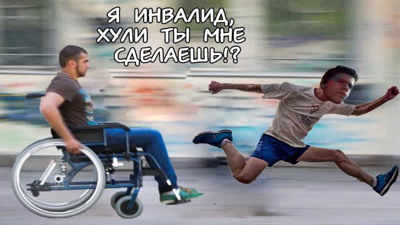 ИНВАЛИД СМОЛИТ В ЧАТ-РУЛЕТКЕ