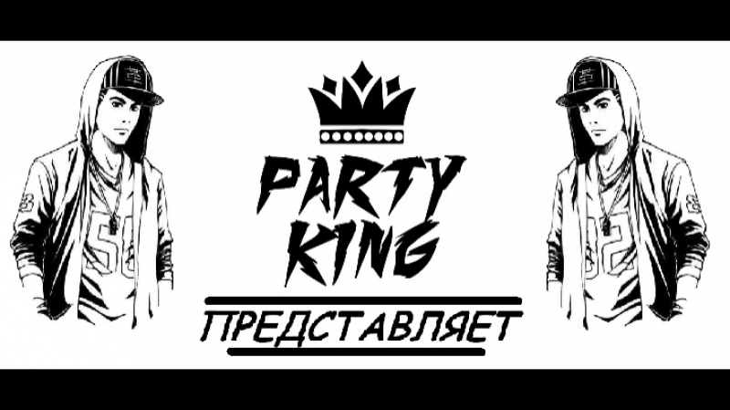 PARTY KING ПРОМО ПОМЕЩЕНИЕ