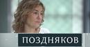 Эксклюзивное интервью главы Союзмультфильма Юлианы Слащёвой Полная версия