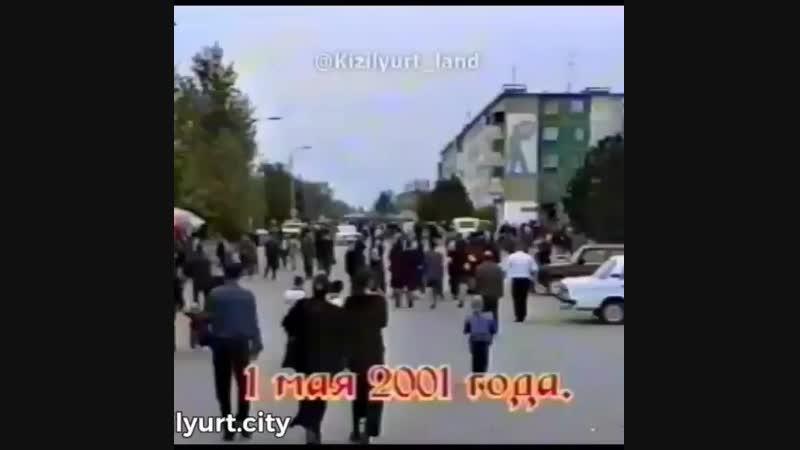 Кизилюрт 2001г. 01.май