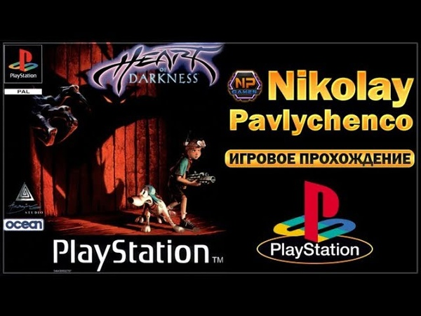 Heart of Darkness Сердце Тьмы PlayStation 32 bit Прохождение