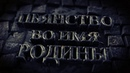Владимир Холменко - Пьянство во благо Родины. Аранжировка Валерий Кочегуро. Видео Александр Травин
