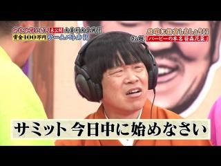 Gaki No Tsukai #1398 (2018.03.25) - Oogiri Daigassen - Extra Scenes (大喜利大合戦スペシャル 未公開シーン公開SP)