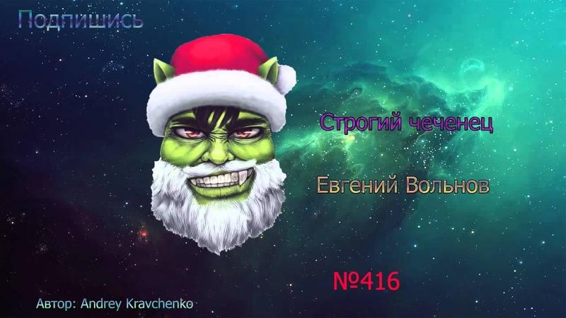 Евгений Вольнов №416 Строгий чеченец