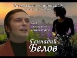 Геннадий Белов - На дальней станции сойду