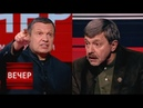 Хватит сказок! Соловьев поставил на место выскочку Амнуэля. Вечер с Соловьевым от 16.01.19