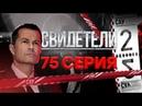 Свидетели 2 сезон 75 серия