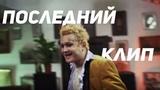 MORGENSHTERN Гена Букин (клип)